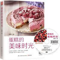 蛋糕的美味时光 江苏科学技术出版社