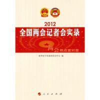 2012全国两会记者会实录 人民出版社