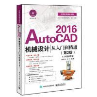 AutoCAD 2016机械设计从入门到精通(第2版):技能应用速成系列 9787121284953 杨红亮著 电子工