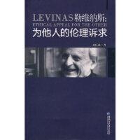 勒维纳斯:为他人的伦理诉求 孙庆斌 黑龙江大学出版社有限责任公司