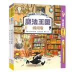 日本精选专注力培养大书(全3册)