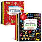 神奇的专注力训练游戏书+脑力提升游戏书(全7册)