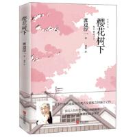 正版樱花树下 9787555277019【正版,全店满129送定价198精美套装图书】