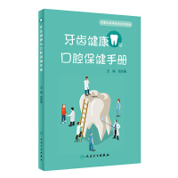 牙齿健康与口腔保健手册 屈志国 主编 以图文并茂的形式为读者加以详尽的解释说明 口腔预防 人民卫生出