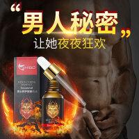 HIGO【保密发货】买一送一 男士保健品精油按摩防早泄克星阳痿增大增长 男士必备神油