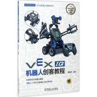 VEX IQ机器人创客教程 覃祖军 主编