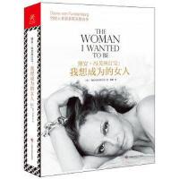 黛安・冯芙丝汀宝:我想成为的女人(洪晃推荐)