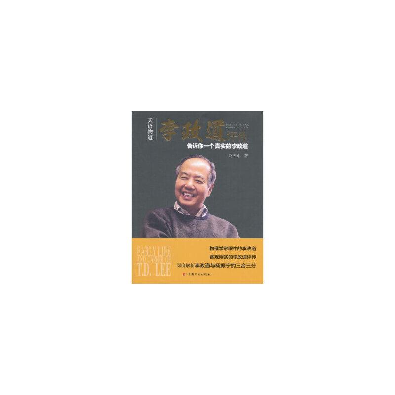 【新书店正版】天语物道--李政道评传 赵天池 中国计划出版社 正版书籍,请注意售价高于定价,有问题随时联系客服。