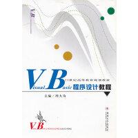 Visual Basic程序设计教程(21世纪高等教育规划教材)