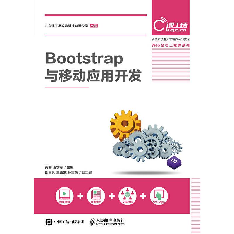 Bootstrap与移动应用开发 Bootstrap移动应用开发入门宝典