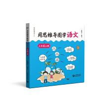 用思维导图学语文 三年级上册(与部编新教材配套,借助思维导图辅助学生学习和掌握语文知识、提升语文素养)套适用于家长与学