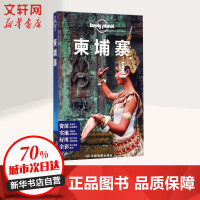 柬埔寨(第3版)/孤独星球LONELYPLANET国际指南系列 澳大利亚LonelyPlanet公司