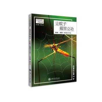 科普科幻卷14岁 让蚊子戴罪立功(全民阅读 阶梯文库)