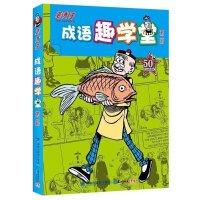 现货 老夫子成语趣学堂第二阶漫画成语系列图书籍 每个成语都配以老夫子幽默诙谐的漫画 提供内涵丰富的成语典故