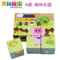 木玩世家 果乐GUOLA儿童早教智力玩具  森林乐园四面画