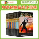 美国进口 原版英文 神奇树屋小百科 Magic Tree House Fact Tracker 9-33 共25册 平