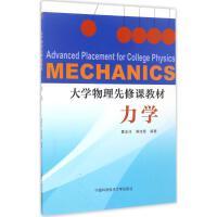大学物理先修课教材力学 中国科学技术大学出版社有限责任公司
