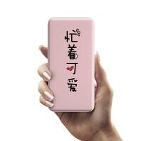 迷你充电宝10000毫安大容量IN创意潮款男女生便携小巧快充移动电源笔记本手机通用网红文字定制彩绘