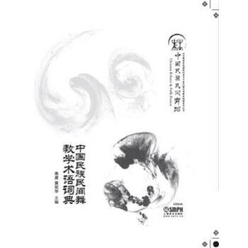 中国民族民间舞教学术语词典 正版  高度、黄奕华   9787552307214