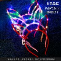 发光头饰发亮兔子耳朵头箍猫耳朵发箍道具牛角灯带灯荧光发卡玩具