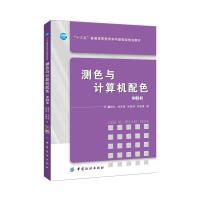 【旧书二手书8成新】测色与计算机配色第3版第三版 董振礼 中国纺织出版社 978751803110