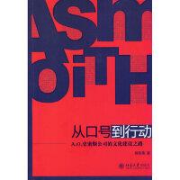正版-H-从口号到行动:A.O.史密斯公司的文化建设之路 杨东涛 9787301168318 北京大学出版社 枫林苑图