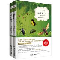 【满2件享】法布尔昆虫记正版原版原著小学生四年级初中必读版八年级世界名著新课标课外读物阅读学校推荐书籍