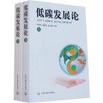 低碳发展论(上下册)