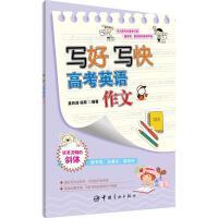 写好写快高考英语作文 吴玲涛,杨菲 编著