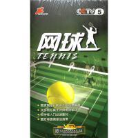 网球-央视体育教学迎2008奥运普及版(10片装)VCD( 货号:200001522592223)