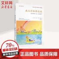 我从彩虹那边来:如何养育0至7岁的孩子 天津教育出版社
