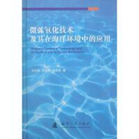 微弧氧化技术及其在海洋环境中的应用 王虹斌