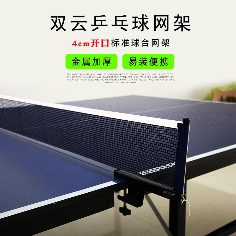 乒乓球网架含网 兵乓球网 室内乒乓球桌网乒乓球网子网架 发货周期:一般在付款后2-90天左右发货,具体发货时间请以与客服协商的时间为准