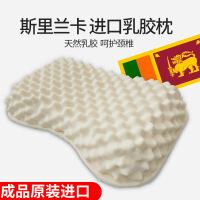 天然乳胶枕头斯里兰卡泰国原装按摩颈椎枕头护颈记忆枕芯
