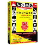 怀斯曼生存手册:终极指南(*补充版!入选1999年中国十大好书,连续24个月荣登全国畅销书排行榜,