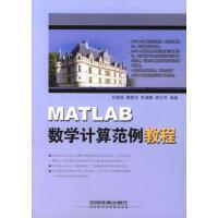【二手书9成新】MATLAB数学计算范例教程 石博强著 中国铁道出版社 9787113058296