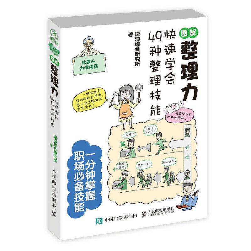 图解整理力:快速学会49种整理技能风靡全日本的趣味图解,一整套激活您大脑的知识体系!一分钟轻松掌握职场常备技能,带你体验快速吸收知识的魔法手册!