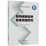 机构编制监督检查制度研究