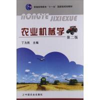 农业机械学第二版【无忧售后】
