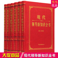 现代领导新知识全书 精装16开6册 领导全书中国文联出版社