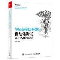 Web接口开发与自动化测试基于Python语言 计算机与互联网 网络与通信 Python编程教程书