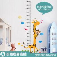 卡通儿童宝宝身高贴纸可移除量身高尺早教墙贴画卧室装饰墙纸自粘 大