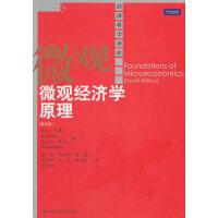 微观经济学原理(第四版)(经济科学译库)