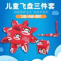 飞盘儿童软飞盘飞碟 幼儿园沙包布尾巴三件套户外玩具布艺软