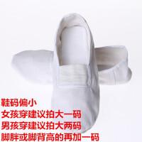 舞蹈鞋软底帆布白色黑色男女儿童体操鞋芭蕾舞鞋跳舞鞋练功鞋