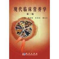 现代临床营养学(第二版) 科学出版社
