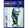 基础美术技法学习30天石膏头像 水粉画教程 初学 西泠印社出版社