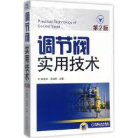 调节阀实用技术(第2版) 陆培文,汪裕凯 主编