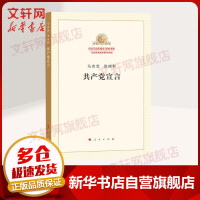 共产党宣言(著作单行本)