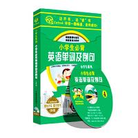 新华书店正版 小学生系列 小学生必背英语单词及例句 三年级 5CD
